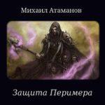 Михаил Атаманов — Защита Периметра (аудиокнига)