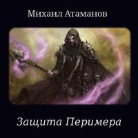 Защита Периметра (аудиокнига)