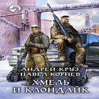 Хмель и Клондайк (аудиокнига)