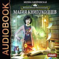 Магия книгоходцев (аудиокнига)
