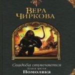 Вера Чиркова — Свадьба отменяется! Помолвка (аудиокнига)