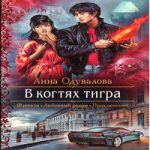 Анна Одувалова — В когтях тигра (аудиокнига)