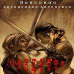 Бронислава Вонсович — Вендетта (аудиокнига)