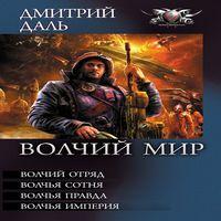 Дмитрий Даль — Волчья Империя (аудиокнига)