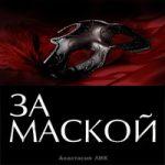 Лик Анастасия — За Маской (аудиокнига)