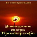 Бронислава Вонсович — Завещание инора Бринкерхофа (аудиокнига)