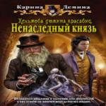 Демина Карина — НЕНАСЛЕДНЫЙ КНЯЗЬ (аудиокнига)