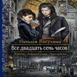 Наталья Косухина — Все двадцать семь часов! (аудиокнига)