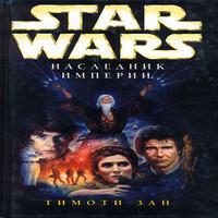 Трилогия Трауна-1 Наследник Империи (аудиокнига)