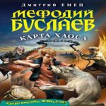 Дмитрий Емец — Карта Хаоса (аудиокнига)