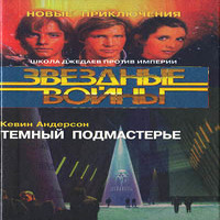 Школа Джедаев-2 Темный подмастерье (аудиокнига)