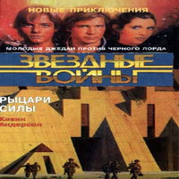 Школа Джедаев-3 Рыцари Силы (аудиокнига)
