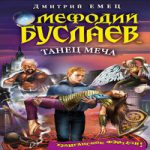 Дмитрий Емец — Танец меча (аудиокнига)