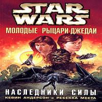 Молодые рыцари-джедаи-1 Наследники силы (аудиокнига)
