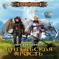 1Anghielskaia_iarost