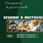 Арсеньев Сергей — Архимаг в матроске. Трилогия (аудиокнига)