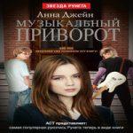 Анна Джейн — Музыкальный приворот (аудиокнига)