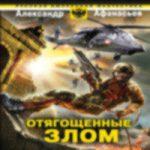 Александр Афанасьев — Отягощенные злом (аудиокнига)