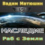Вадим Матюшин — Раб с Земли (аудиокнига)