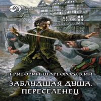 Григорий К. Шаргородский — Заблудшая душа. Переселенец (аудиокнига)
