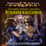 Демина Карина — ВЕДЬМАКИ И КОЛДОВКИ (аудиокнига)