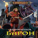Вадим Крабов — Барон (аудиокнига)