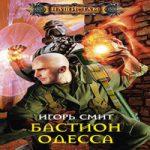 Игорь Смит — Бастион Одесса (аудиокнига)