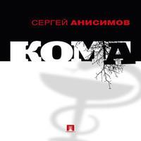 Кома (аудиокнига)