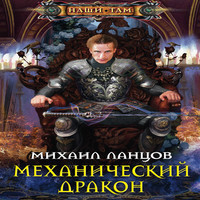 Механический дракон (аудиокнига)