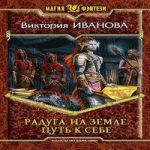 Виктория Иванова — Путь к себе (аудиокнига)