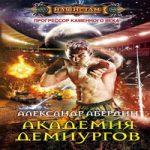 Александр М. Абердин — Академия демиургов (аудиокнига)