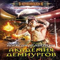 Академия демиургов (аудиокнига)