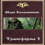 Марк Калашников — Трансформа 3 (аудиокнига)