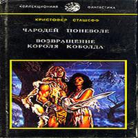 Возвращение короля Коболда (аудиокнига)