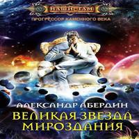 Великая Звезда Мироздания (аудиокнига)