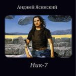 Анджей Ясинский — Ник-7 (аудиокнига)