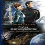 Наталья Косухина — Мужчина из научной фантастики (аудиокнига)