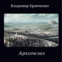 Кравченко Владимир- Архипелаг (аудиокнига)