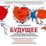 Джим Роджерс — Будущее глазами одного из самых влиятельных инвесторов в мире. Почему Азия станет доминировать, у России есть хорошие шансы, а Европа и Америка продолжат падение (аудиокнига)
