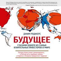 Budushchieie_ghlazami_odnogho_iz_samykh_vliiatiel'nykh_inviestorov_v_mirie._Pochiemu_Aziia_staniet_dominirovat',_u_Rossii_iest'_khoroshiie_shansy,_a_Ievropa_i_Amierika_prodolzhat_padieniie