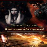 Наталья Косухина — Я заставлю тебя страдать! (аудиокнига)