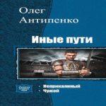 Олег Антипенко — Иные пути. Дилогия (аудиокнига)