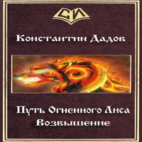 Путь Огненного Лиса. Возвышение (СИ) (аудиокнига)