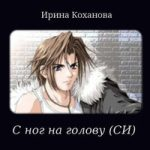 Ирина Коханова — С ног на голову (СИ) (аудиокнига)