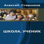 Алексей Стерликов — Школа. Ученик (аудиокнига)