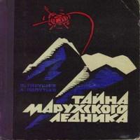 Тайна Марухского ледника (аудиокнига)