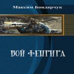 Бондарчук Максим — Вой Фенрира (аудиокнига)