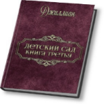 Каршева Ульяна — Детский сад-3
