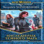 Валерия Чернованова — Наследница темного мага (аудиокнига)