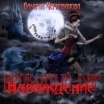 Валерия Чернованова — Наваждение (аудиокнига)